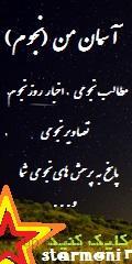 آسمان من (نجوم وستاره شناسی)